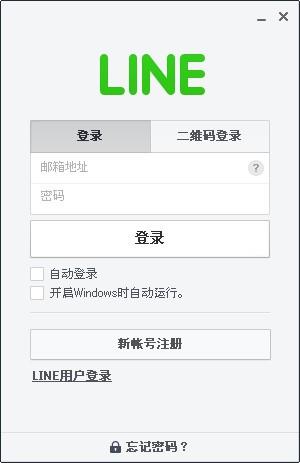line下载安装电脑版链接
