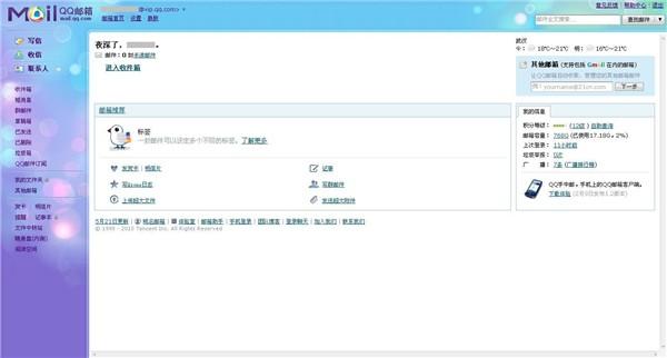 qq邮箱电脑版登录入口官方版下载地址