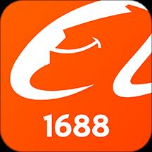 阿里巴巴1688苹果官方免费版
