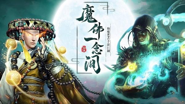 神魔地藏游戏下载官方最新版本