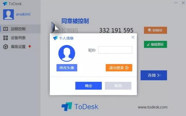 todesk电脑版官方版下载