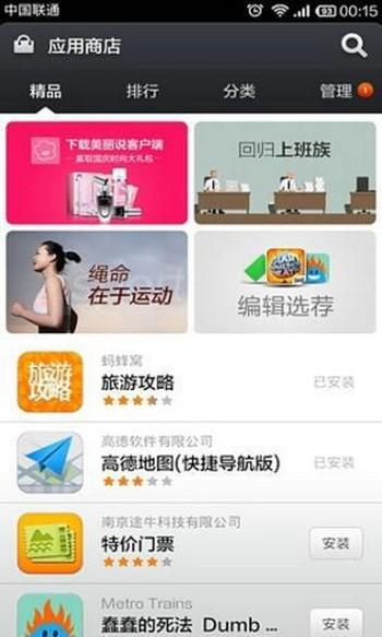 小米应用商店app下载