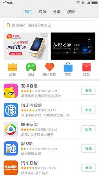 小米应用商店app下载最新版
