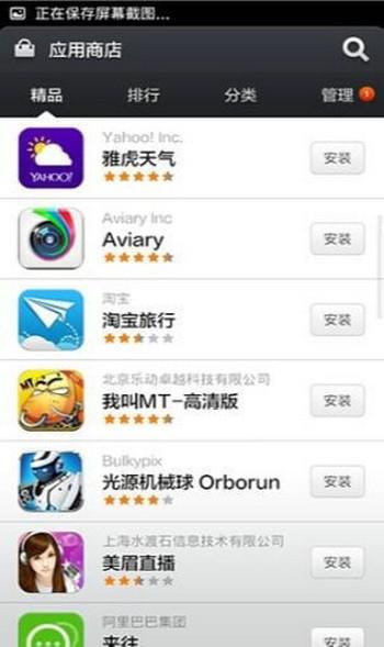 小米应用商店app下载安装