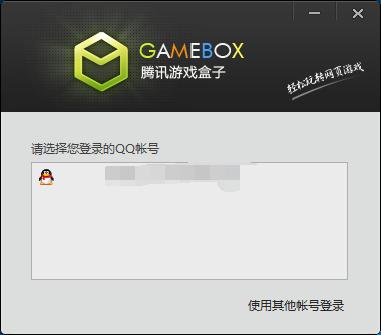 腾讯游戏盒子电脑pc版下载官方版