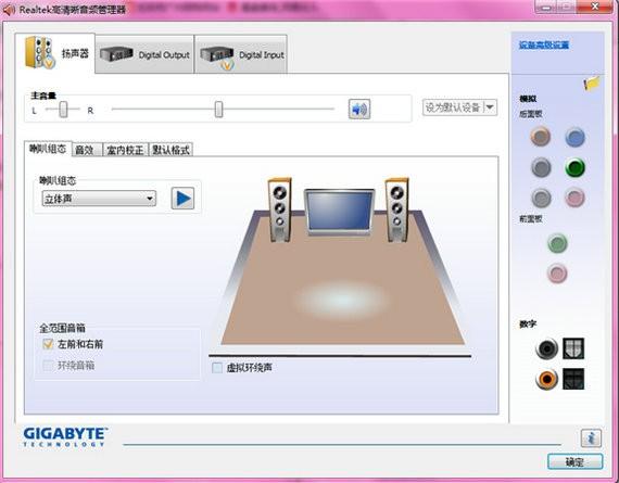 realtek高清晰音频管理器下载免费版