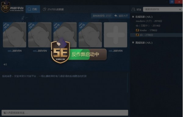 5e对战平台电脑pc版下载安装官方版