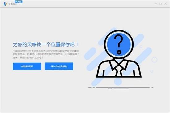 千图网官方下载免费版
