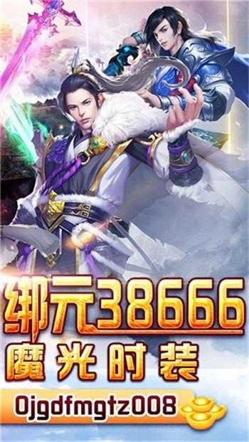 紫青双剑互通版下载官方最新版