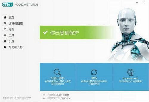 eset nod32官方下载安装