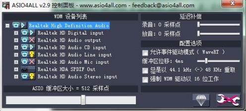 asio4all官方下载安装
