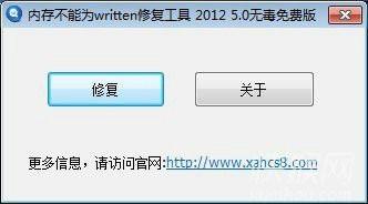 written修复工具下载中文版