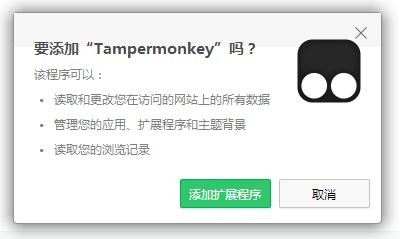 油猴脚本官方下载安装