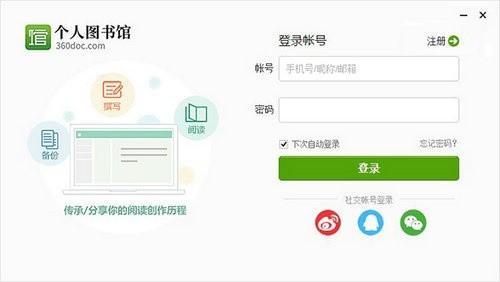 360doc个人图书馆官方下载安装
