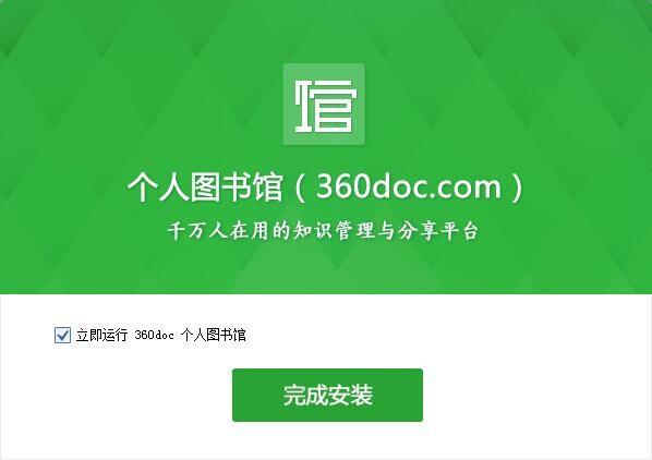 360doc个人图书馆官方免费下载