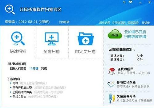 江民杀毒软件官方版下载安装