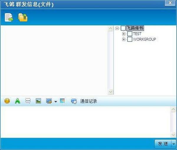 ipmsg下载安装中文版