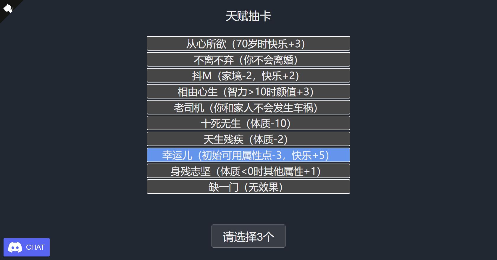 人生重开电脑pc版下载官方中文版