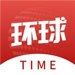 环球时报app官方安卓版