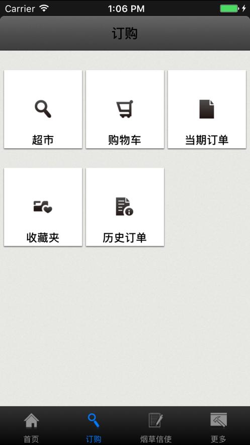 新商盟手机订烟登录app下载安装