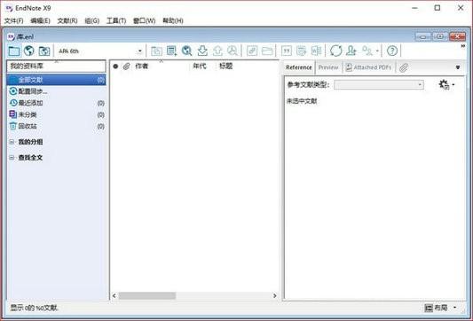 endnote下载中文版