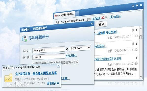 网易邮箱助手下载电脑pc版官方下载安装