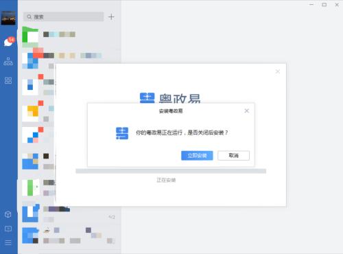 粤政易电脑版下载安装