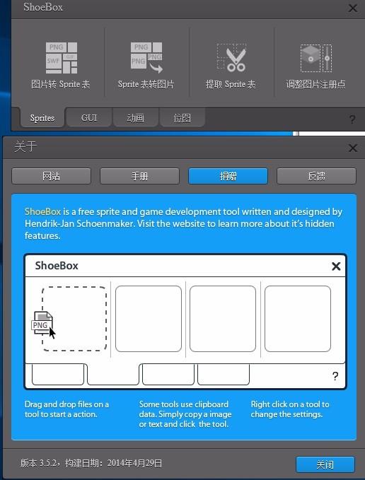 shoebox下载中文版