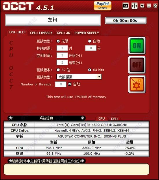 occt中文版下载安装