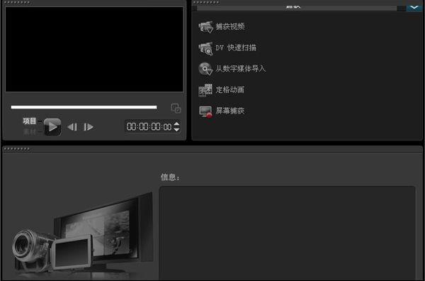 会声会影x5中文版下载安装