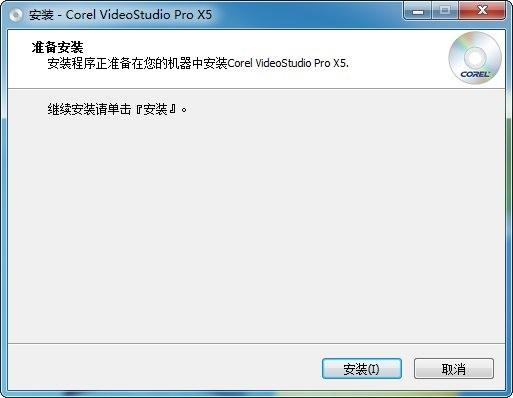 会声会影x5中文版下载免费版