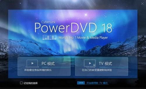 powerdvd官方下载安装
