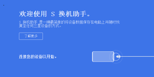 s换机助手电脑版下载安装