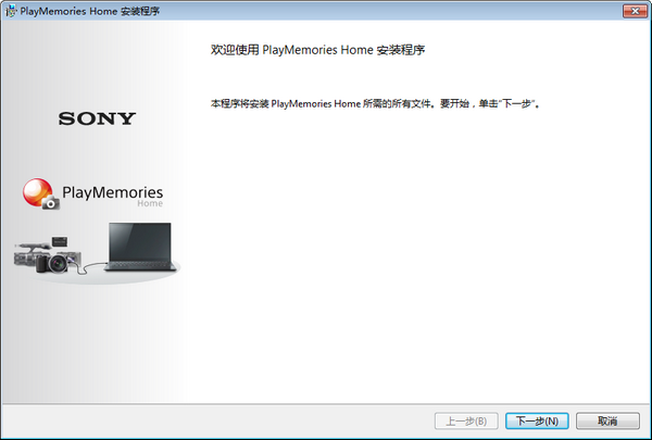 playmemories home下载官方最新版