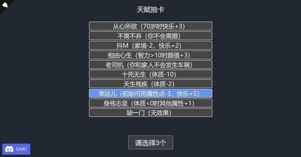 重开模拟器网页版游戏下载