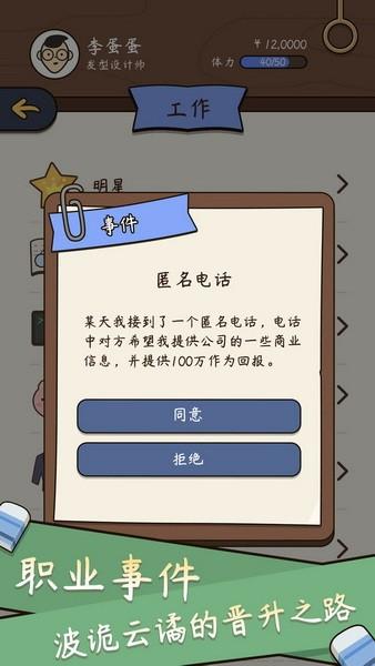 人生模拟器中国式人生官方下载