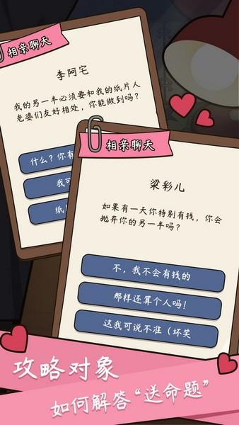 人生模拟器中国式人生下载官方版