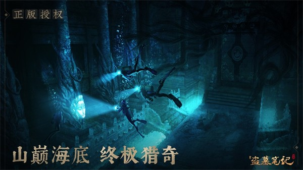 新盗墓笔记游戏下载官方最新版