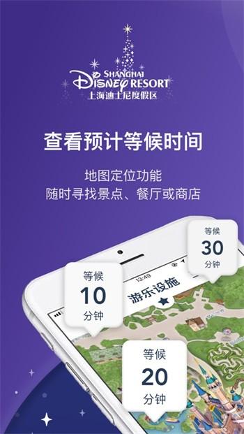 上海迪士尼度假区官方下载