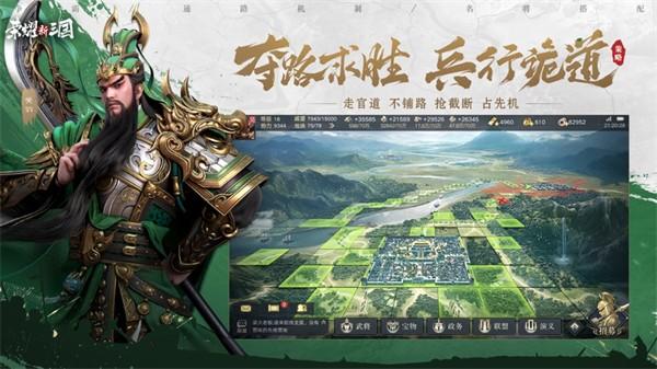 荣耀新三国ios手机版下载最新版