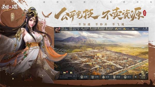 荣耀新三国ios苹果版手机下载