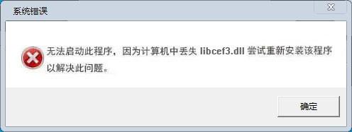 libcef.dll官方版下载安装