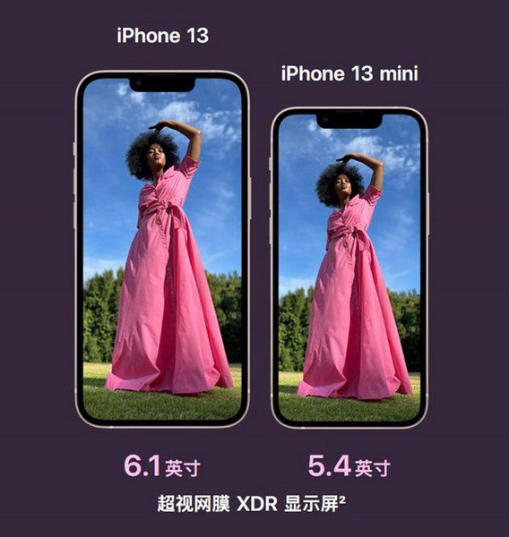 iphone13和iphone13mini有什么区别2