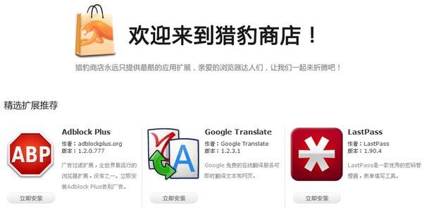 猎豹安全浏览器官方下载电脑pc版