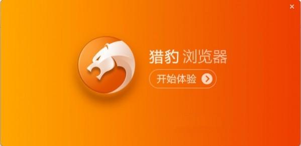 猎豹安全浏览器电脑版下载安装