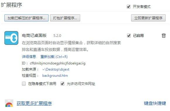 电商记软件免费版下载官方版