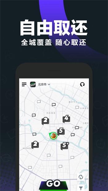 首汽gofun租车app官方下载
