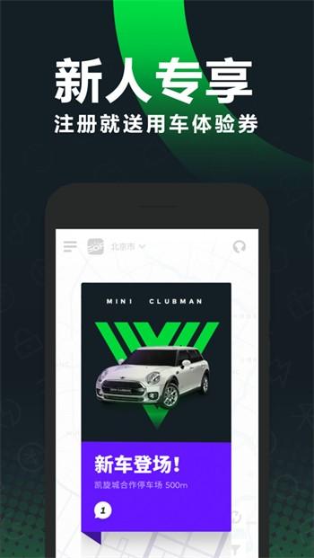 gofun出行app下载官方版