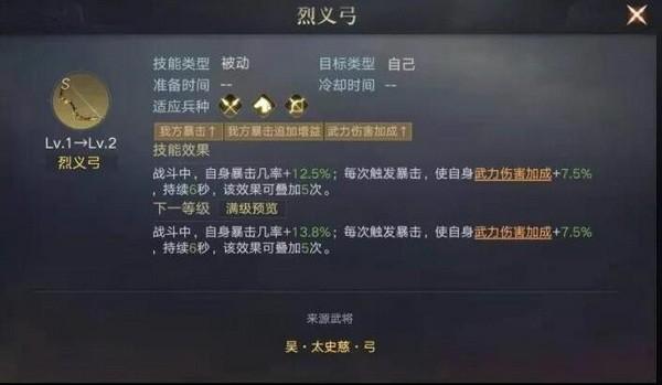 荣耀新三国孙坚宝物用什么1