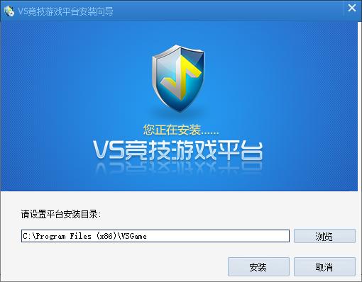 vs对战平台官方下载最新版